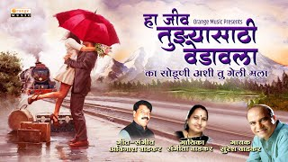 Ha Jiv Tuzyasathi Vedavala | Most Romantic Song | Suresh Wadkar | Sangita Wadkar | Avinash Wadkar