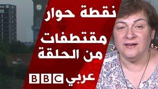 جمانة مرعي مديرة المعهد العربي لحقوق الانسان في بيروت - ضيفة  برنامج نقطة حوار