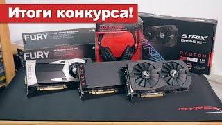 Итоги конкурса - раздача GTX 1060/RX 480/RX 470