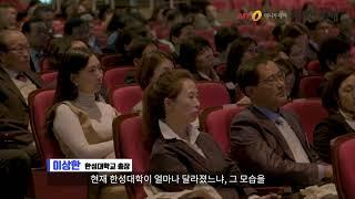 한성대, 상상파크 개관 기념 '2019 한성 모…