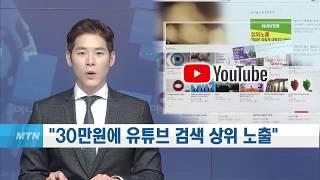 """""""30만원에 유튜브 상위노출""""…유튜브도 검색 순위 조작?"""