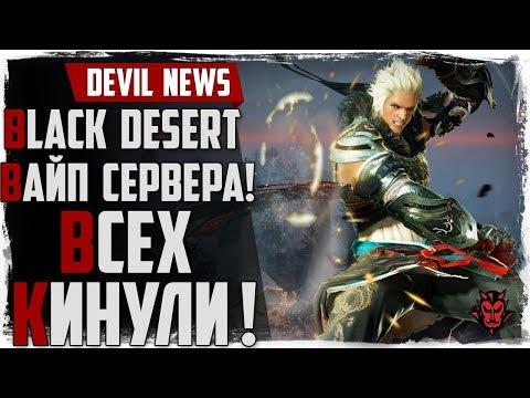 Devil News. Black Desert ВАЙП! Tera пробуждение! Новости MMORPG