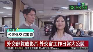 外交部賀歲影片 外交官工作日常大公開 | 華視新聞 20190129