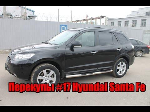 Перекупы #17 Hyundai Santa Fe GLS AT 2008 г.в