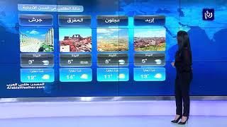النشرة الجوية الأردنية من رؤيا 20-2-2019