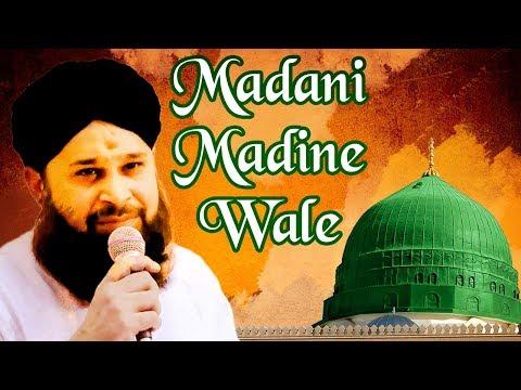Mujhe Dar Pe Phir Bulana Madani Madine Wale Naat with Lyrics - Owais Raza Qadri Naats 2018 - Ibaadat
