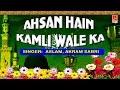 Ahsan Hain Kamli Wale Ka | Aslam Akram Sabri | Qawwali Rasool E Pak