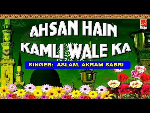 Ahsan Hain Kamli Wale Ka   Aslam Akram Sabri   Qawwali Rasool E Pak