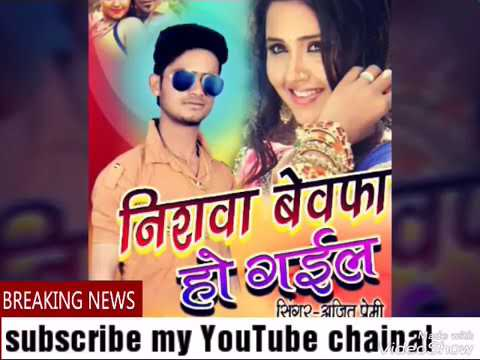 Hamar Nishwa Bewfa Ho Gail  (2018) Ka Super Hit Song