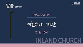 2021 02 10 수요예배: 여호수아 개관 [안 한 목사]