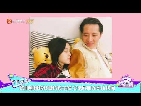 欧阳娜娜被传赚钱养全家 父亲欧阳龙否认传闻《芒果捞星闻》Mango Star News【芒果TV精选频道】