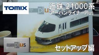 【Nゲージ】TOMIX 近鉄21000系 アーバンライナーPlus 【Set up編】