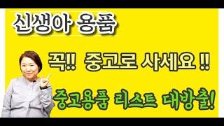 신생아 중고용품 리스트 대방출!!