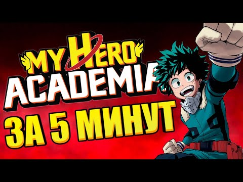 Моя геройская академия 3 сезон ЗА 5 МИНУТ/ Boku no Hero Academia in 3 minutes