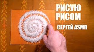 3 рисую рисом асмр мужской голос rice drawings asmr russian male