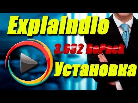 Как скачать и установить Explaindio 3.032