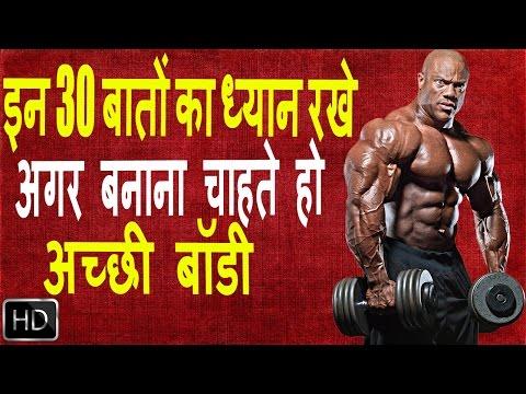 30 बातें अगर अच्छी बॉडी पाना चाहते हो    Body Kaise Banaye    Bodybuilding Tips in Hindi thumbnail