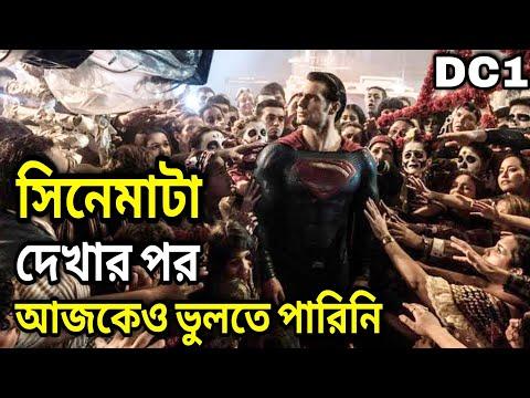 Man Of Steel (2013) DC1 পুরো সিনেমা বাংলায়    Movie In Bengali