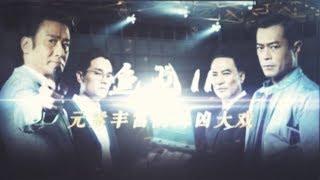 《追龙Ⅱ》:卧底拆弹枪战追车 香港内地警方协办缉凶大戏【电影全解码 | 20190819】