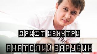 Дрифт Изнутри S02e04 Zarrubin - Анатолий Зарубин