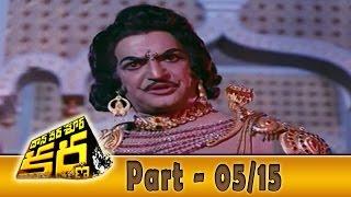 Daana Veera Soora Karna Movie Part - 05/15 || NTR, Sarada, Balakrishna || Shalimarcinema