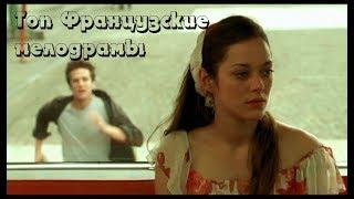 ТОП 7 Французские мелодрамы для гурманов кино