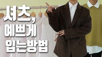 남자셔츠 예쁘게 입는방법 ! (셔츠넣는법 , 셔츠코디) 패션유튜버 피로