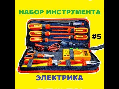 Электрика. Инструмент. Минимальный набор.