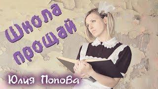 Юлия Попова - Школа прощай (авторская)