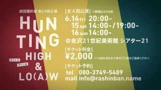 北陸・石川県金沢市で活動している劇団羅針盤の第24回公演『HUNTING HI...