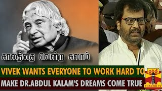 """""""Actor Vivek Wants Everyone To Work Hard To Make Dr.Abdul Kalam's Dreams Come True"""" 