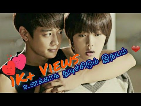Yaaradiyo💞 | Gorilla | To The Beautiful You | For You In Full Blossom | Korean Tamil Mix | Love Mix