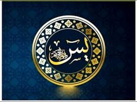 Surah Yasin merdu by Muzammil Hasballah