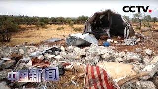 [中国新闻] 外媒披露巴格达迪之死更多内幕 | CCTV中文国际