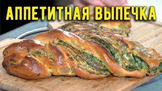 Домашний хлеб с сыром и зеленью рецепт в духовке