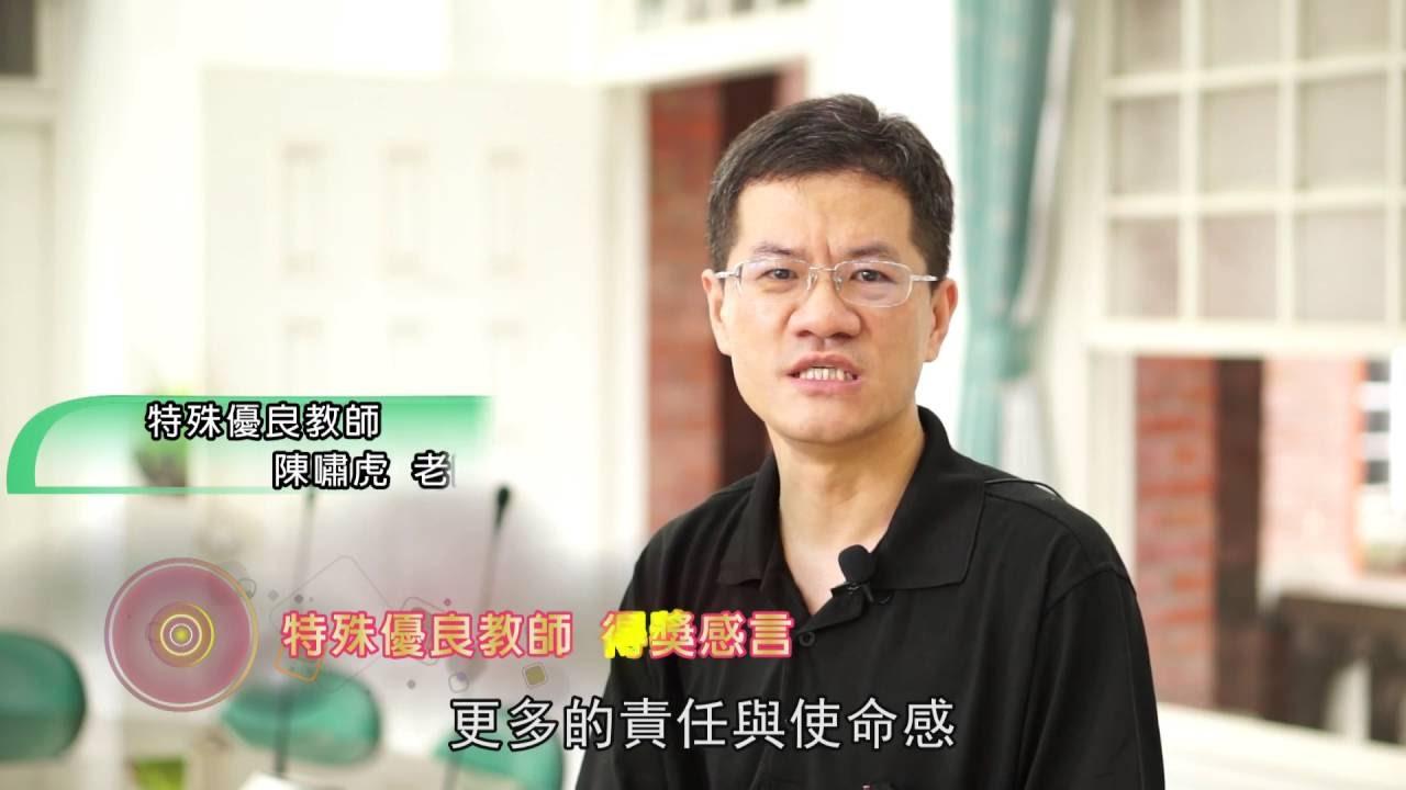 建國中學 陳嘯虎 修OK - YouTube