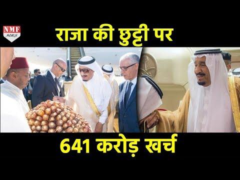 King Salman ने एक महीने की शाही छुट्टी पर खर्च कर दिये 641 करोड़ रुपये