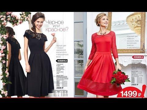 74c8ff2576dd Новые платья AVON из каталога 03 2018 - YouTube