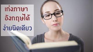 เรียนภาษาอังกฤษออนไลน์ฟรี กับ อาจารย์จบจาก อเมริกา   Easy English Lesson 1