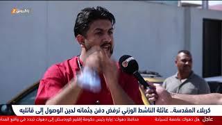 كربلاء المقدسة.. اغتيال الناشط إيهاب الوزني يشعل لهيب الاحتجاجات في المدينة