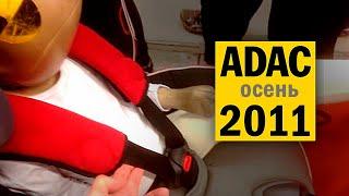 Краш-Тест Детских Автокресел Adac 2011#2 На Русском