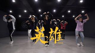 NCT 127  - 영웅 (英雄; Kick It)   커버댄스 DANCE COVER    안무거울모드 MIRRORED   연습실 PRACTICE ver.
