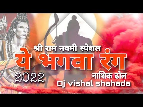Bhagwa Rang Rang || Nashik Dhol mix || DJ VISHAL Shahadå...[Use headphones ] Mp3 in Discription 👇👇