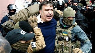 Саакашвили арестован, освобожден и объявлен в розыск.
