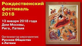 Рождественский фестиваль 2018
