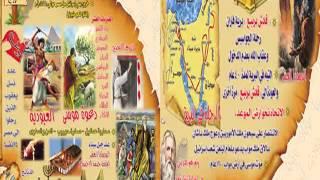 رحلة في أسفار العهد القديم