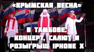 Крымская весна в Тамбове: концерт, салют и розыгрыш iPhone X [Выборы-2018]
