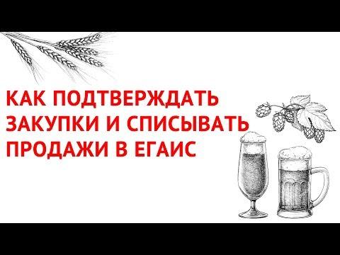 Как подтверждать накладные в егаис пиво