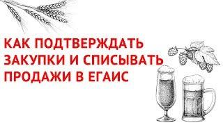 Как подтверждать закупки и списывать пиво в ЕГАИС