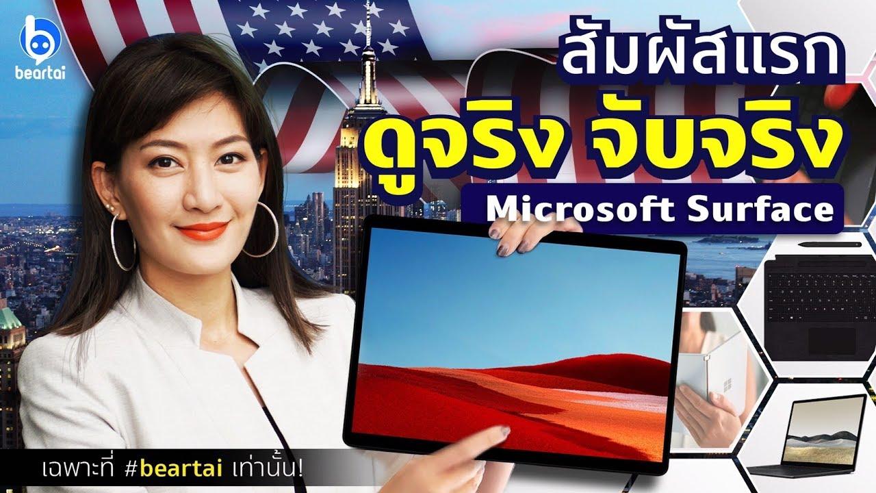 ตะลุยงาน Microsoft Surface ดูจริงจับจริงก่อนใคร **เฉพาะที่แบไต๋เท่านั้น!!**